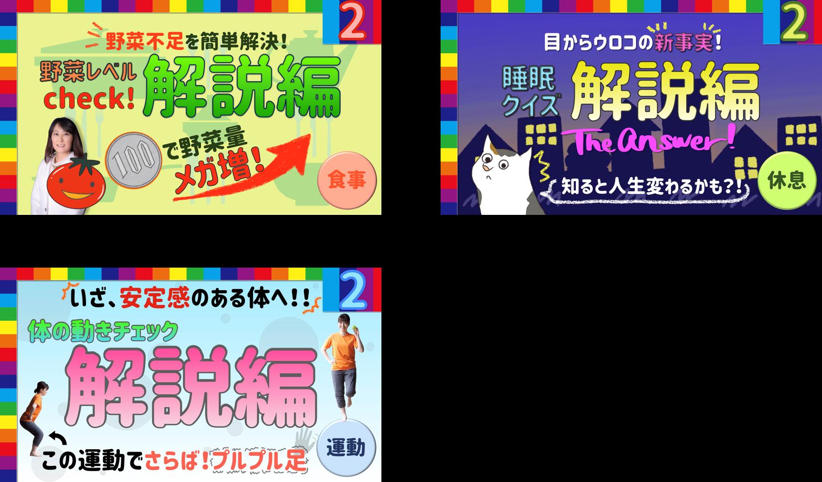 解説動画イメージ